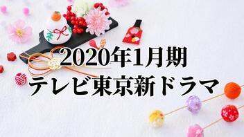 2020年1月期 テレビ東京 新ドラマ一挙紹介