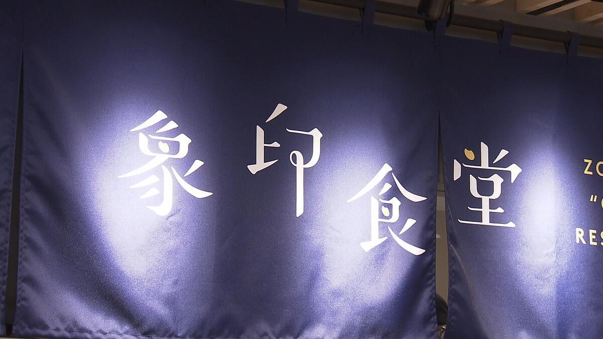 """象印の """"最高級ごはん""""に行列"""