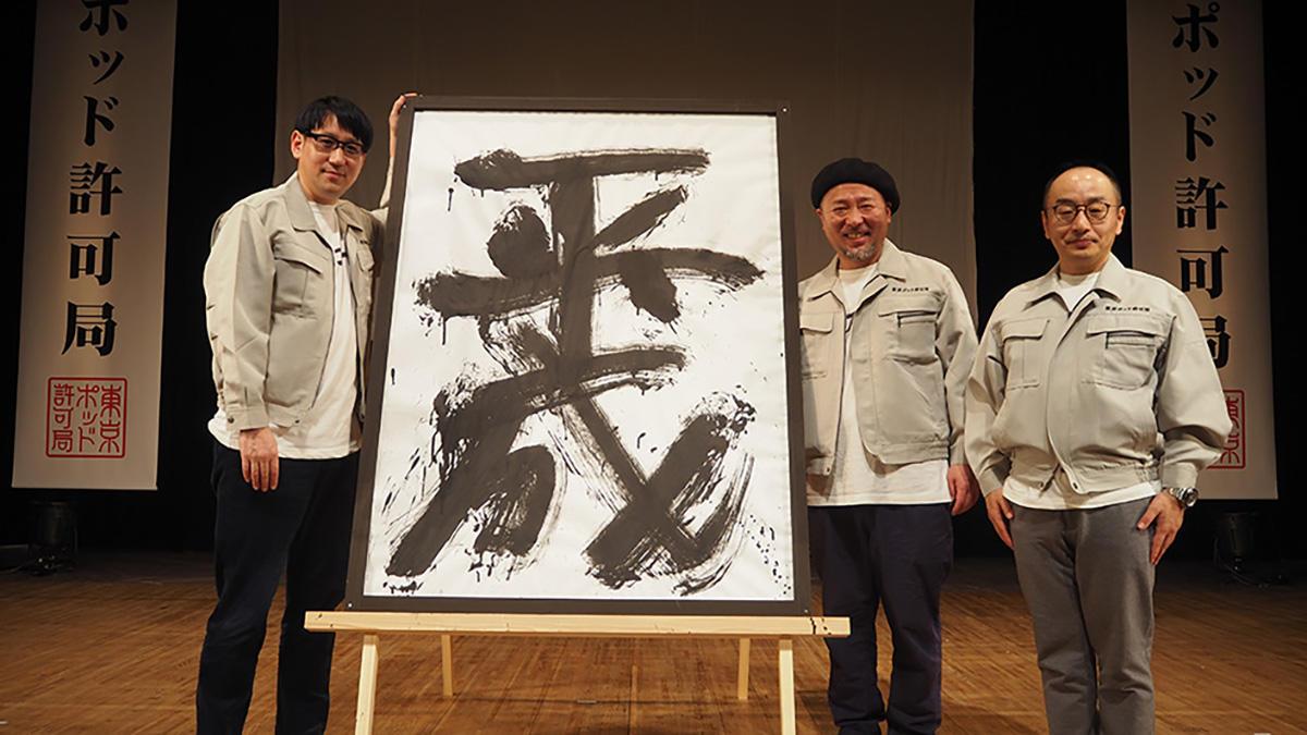 「オレたちと平成と東京ポッド許可局」パラビにて独占配信