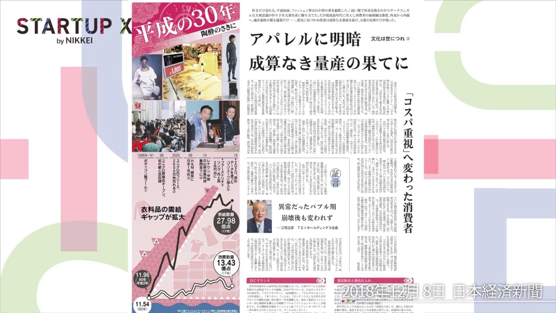 20200110_nikkei_03.jpg