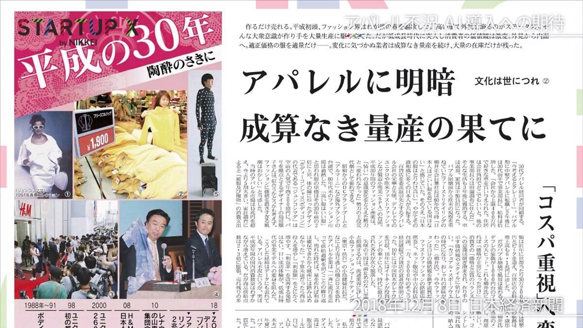 20200110_nikkei_17.jpg