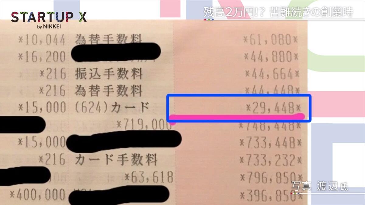 20200117_nikkei_17.jpg