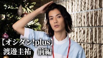 渡邊圭祐が明かす『恋つづ』の裏側「佐藤健さんは黒い魅力を持った方」