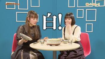 【ネタバレ】『リスアニ!TV+』五十嵐裕美&松嵜麗が鍋パーティー開催