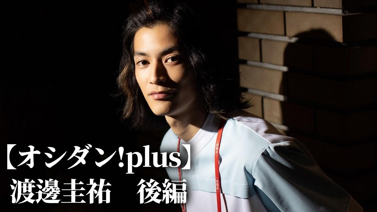 渡邊圭祐の恋愛観「僕は会いたければ睡眠時間を削ってでも会いに行く」