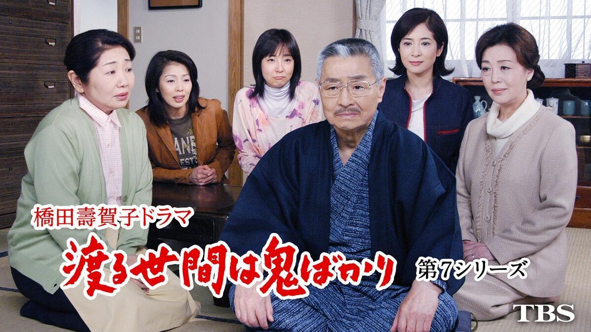 石井ふく子物語~橋田壽賀子さんとの二人三脚~【後編】