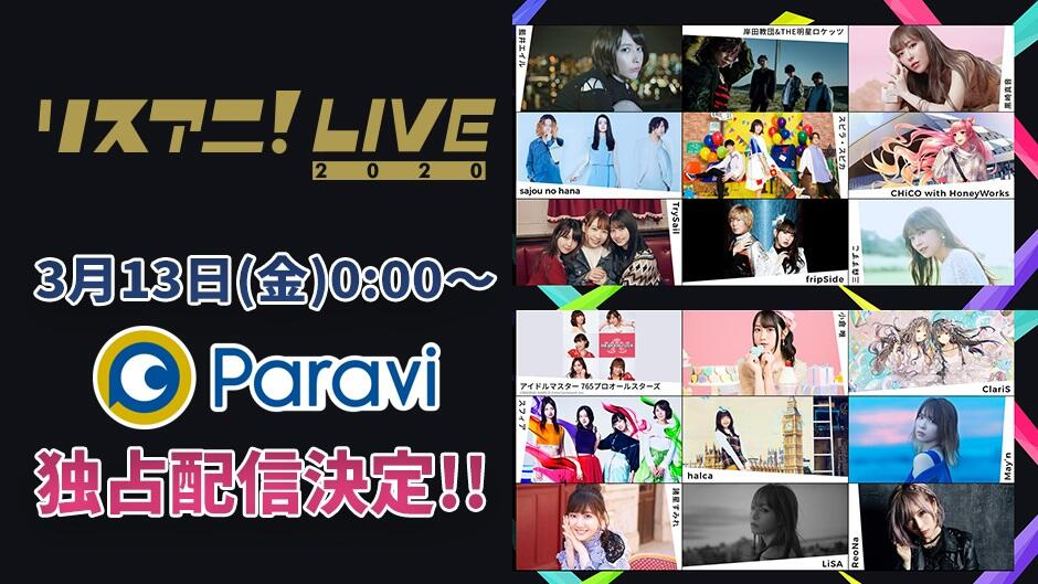 LiSA、藍井エイルら出演!『リスアニ!LIVE 2020』がパラビで独占配信決定