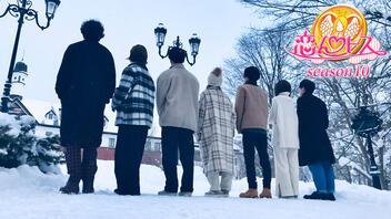 『恋んトス』新シーズン配信!記念すべき10回目の恋物語の舞台は北海道