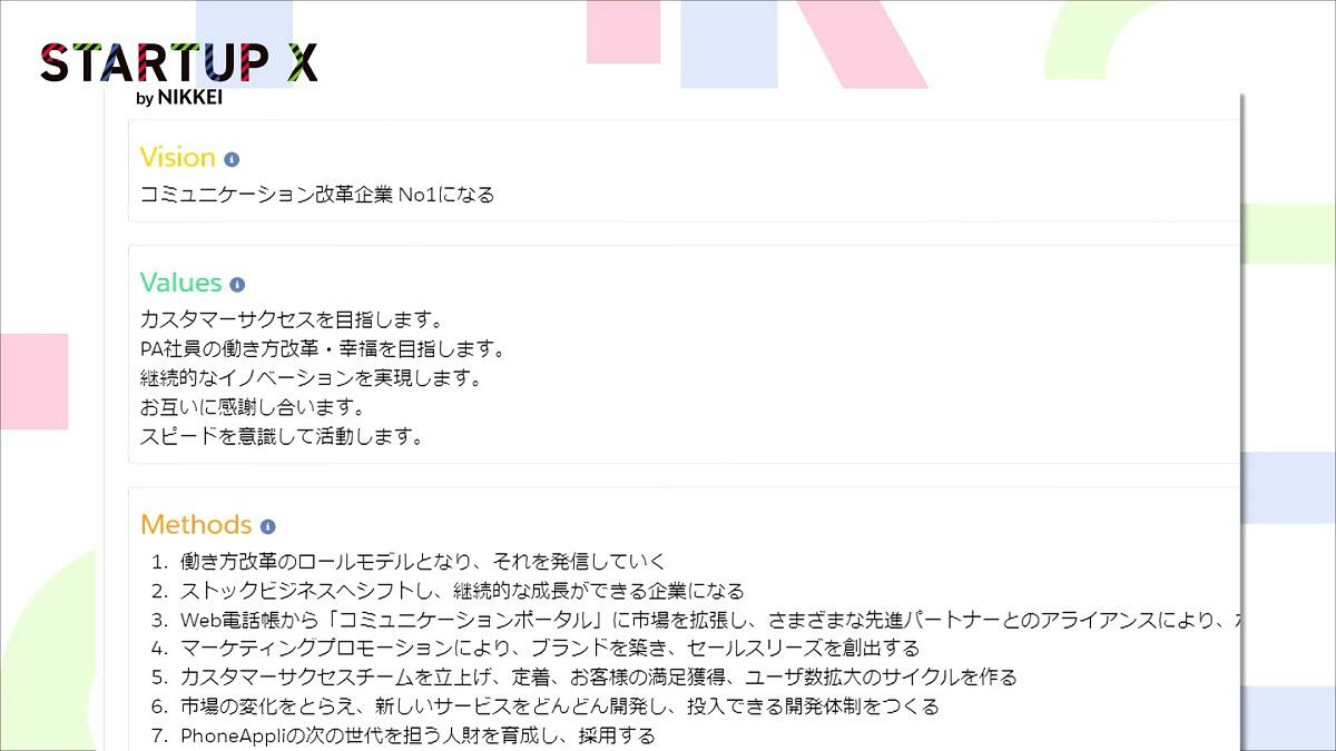 20200214_nikkei_26.jpg