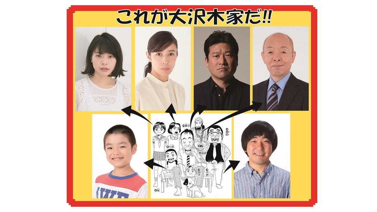 『浦安鉄筋家族』に水野美紀、岸井ゆきの、本多力、坂田利夫ら出演決定