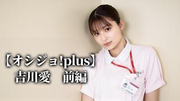 『恋つづ』吉川愛が上白石萌音&佐藤健のキスシーンに胸キュン!