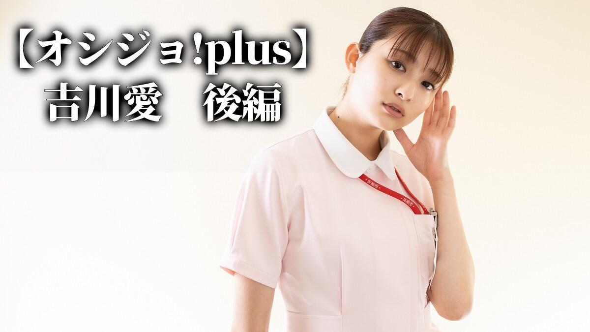 『恋つづ』約11年ぶり佐藤健との共演で吉川愛が子役時代の思い出明かす