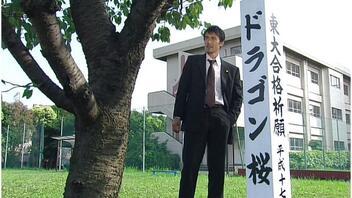 今夏『ドラゴン桜』が帰ってくる!主演・阿部寛で前作の10年後を描く