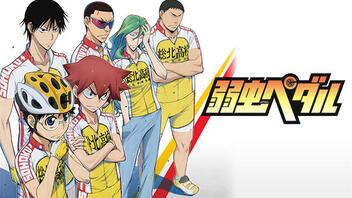 『フルバ』『弱ペダ』など人気アニメ8作品をパラビで期間限定無料公開