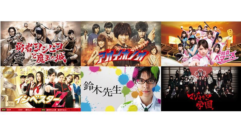 『ヨシヒコ』『マジすか』などドラマ11作追加!パラビ期間限定無料配信
