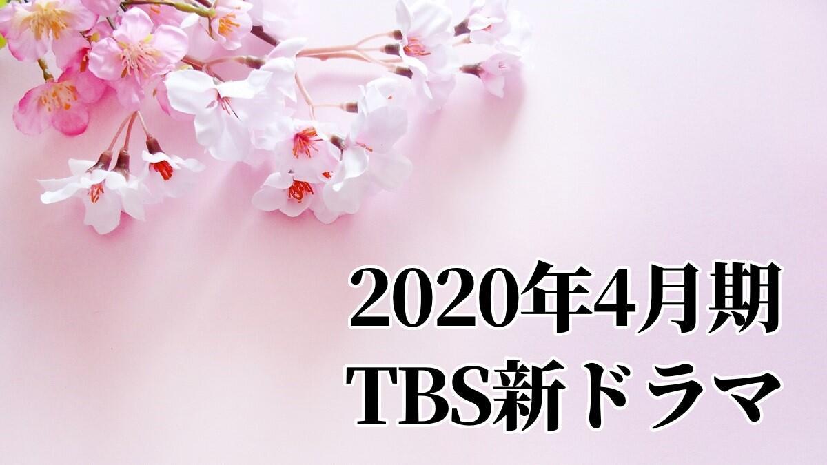 銀行マンや家政夫、機捜バディが大活躍!?2020年4月期TBS新ドラマ一挙紹介