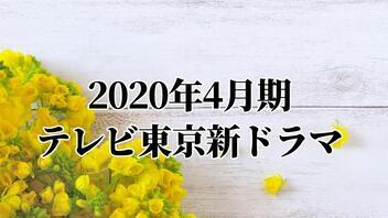 不思議な世界観広がる!2020年4月期テレビ東京新ドラマ一挙紹介