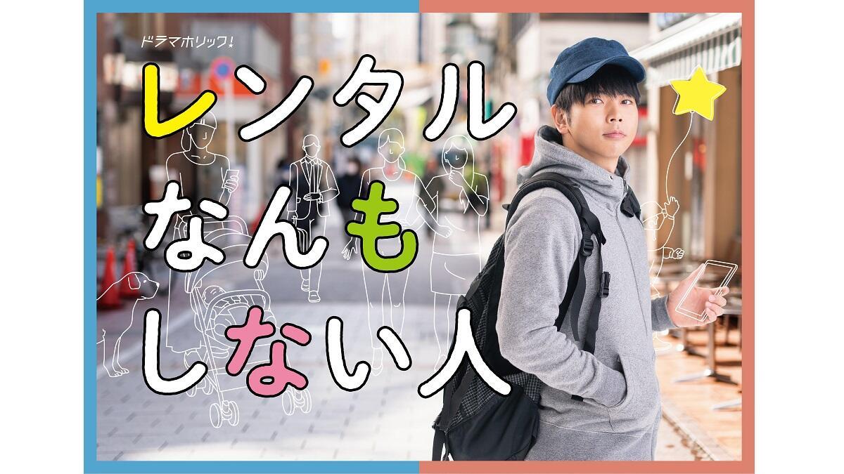 増田貴久主演『レンタルなんもしない人』志田未来、岡山天音が出演決定