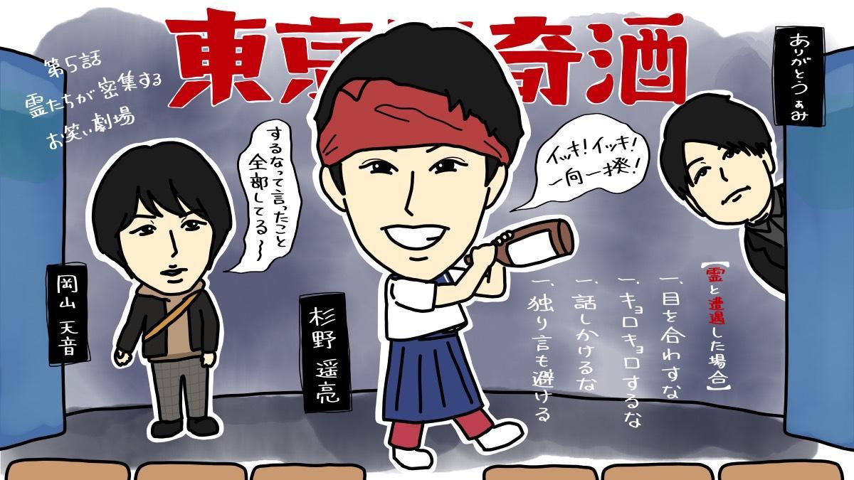 【ネタバレ】『東京怪奇酒』杉野遥亮に興味本位でついてきた岡山天音の悲劇