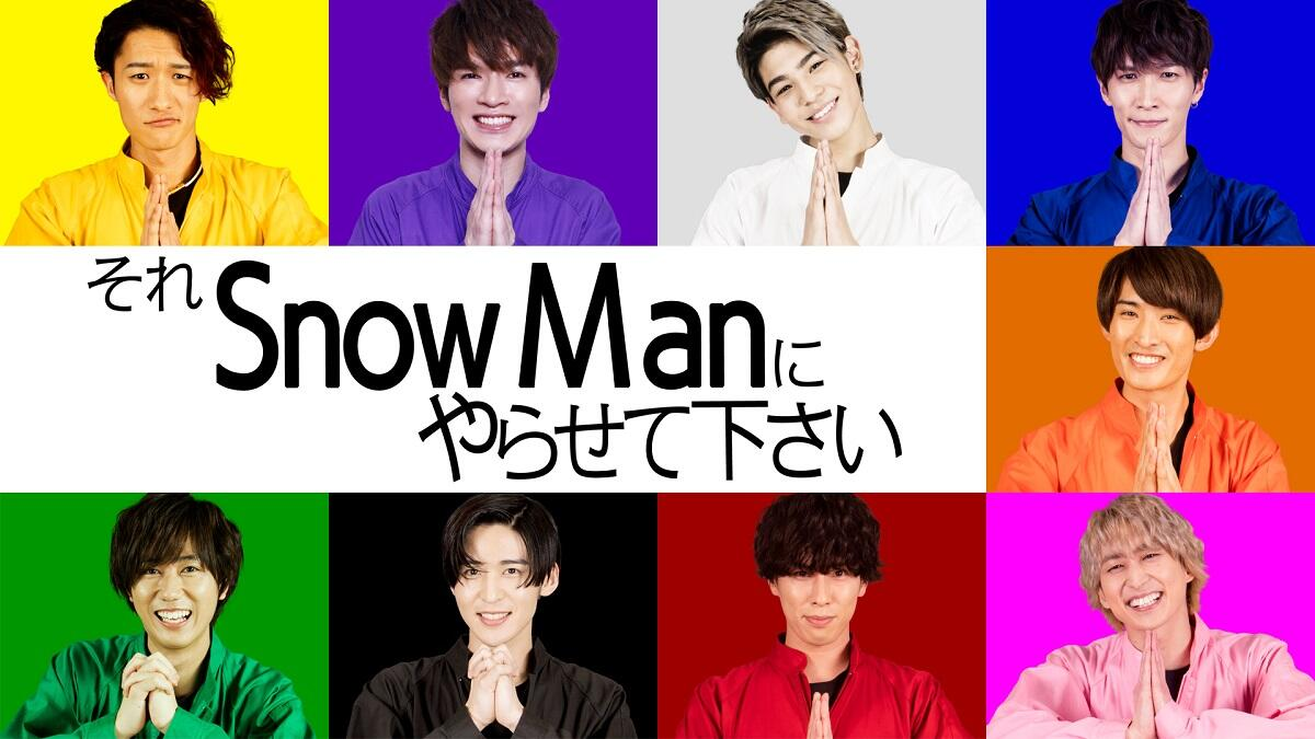 Snow Man初冠番組がパラビでレギュラー配信決定!新曲がテーマソングに