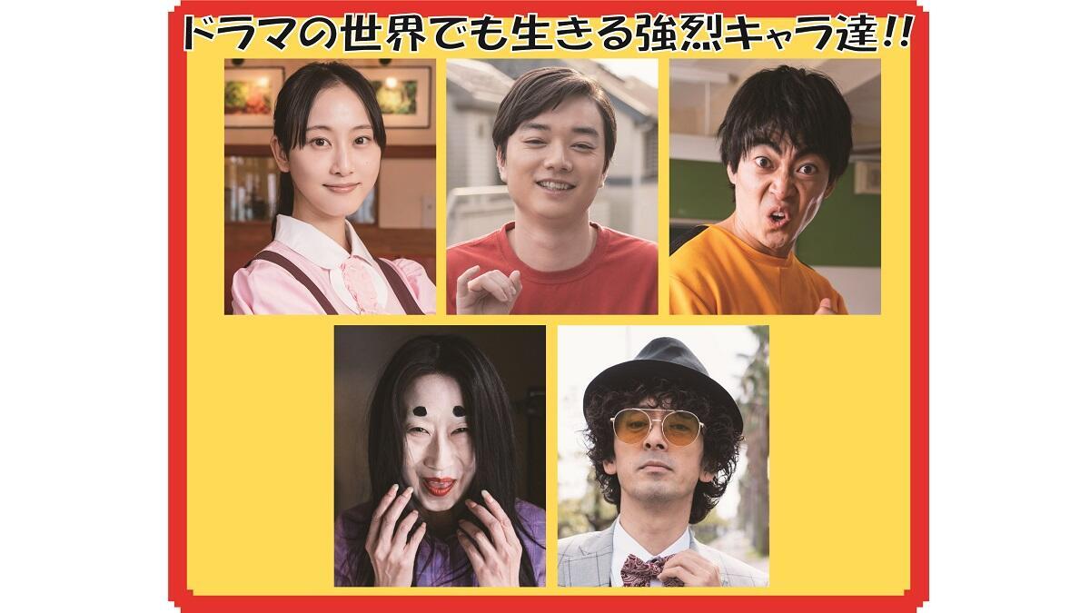 佐藤二朗主演『浦安鉄筋家族』に染谷将太、松井玲奈、滝藤賢一ら出演決定