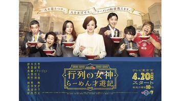 『行列の女神』高畑淳子、利重剛の出演決定!ポスタービジュアル初公開