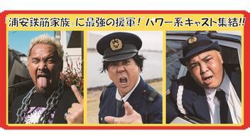 佐藤二朗主演『浦安鉄筋家族』大仁田厚、アジャコング、真壁刀義が参戦