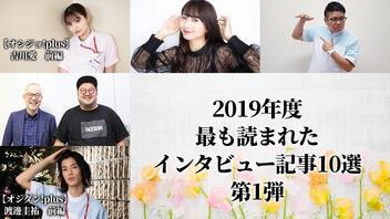 2019年度最も読まれたオリジナルインタビュー記事10選 第1弾