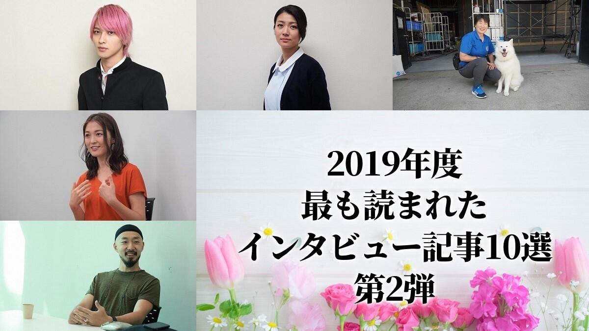 2019年度最も読まれたオリジナルインタビュー記事10選 第2弾