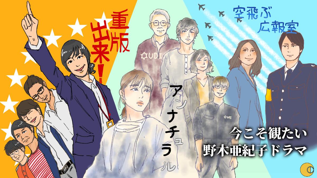 こんな時だからじっくり見たい 野木亜紀子ドラマ(1) 『空飛ぶ広報室』