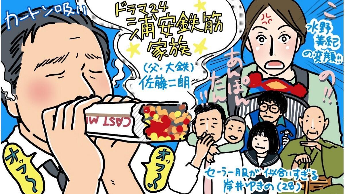 """【ネタバレ】『浦安鉄筋家族』""""浦安擬音""""を見事に体現したあのキャラ"""