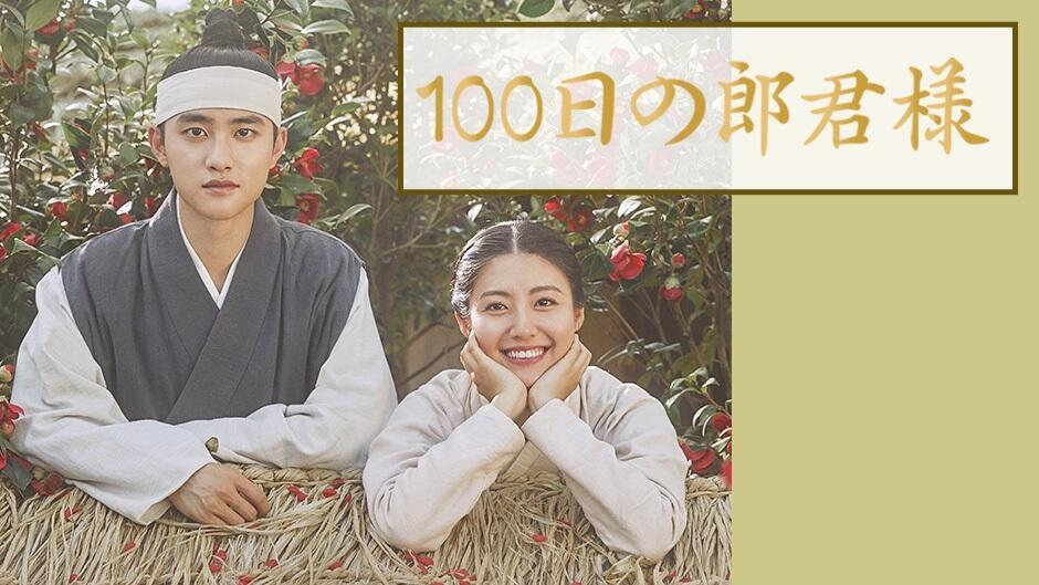 ド・ギョンス主演胸キュン時代劇『100日の郎君様』パラビで配信決定