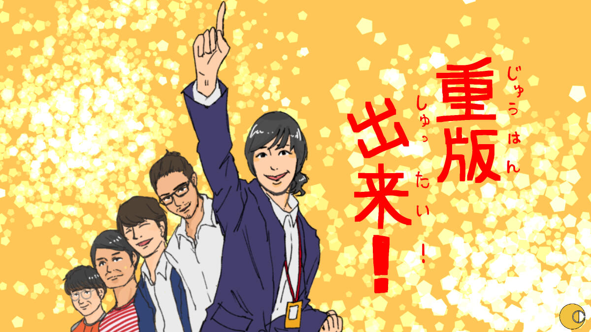 こんな時だからじっくり見たい 野木亜紀子ドラマ(2) 『重版出来!』