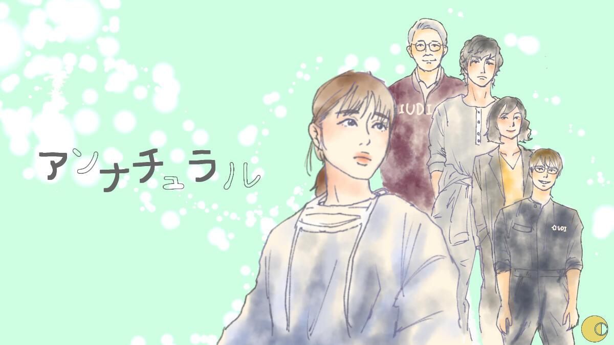 こんな時だからじっくり見たい 野木亜紀子ドラマ(3) 『アンナチュラル』