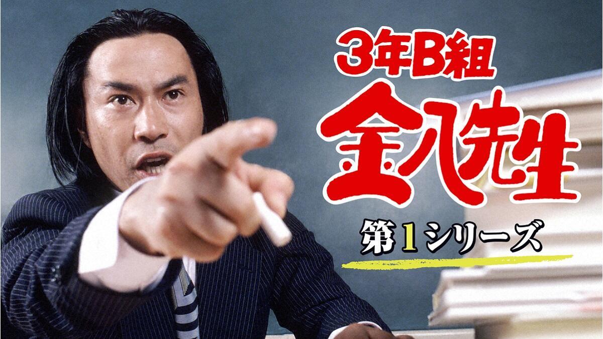 武田鉄矢主演『3年B組金八先生』シリーズ全185話がパラビで配信決定!
