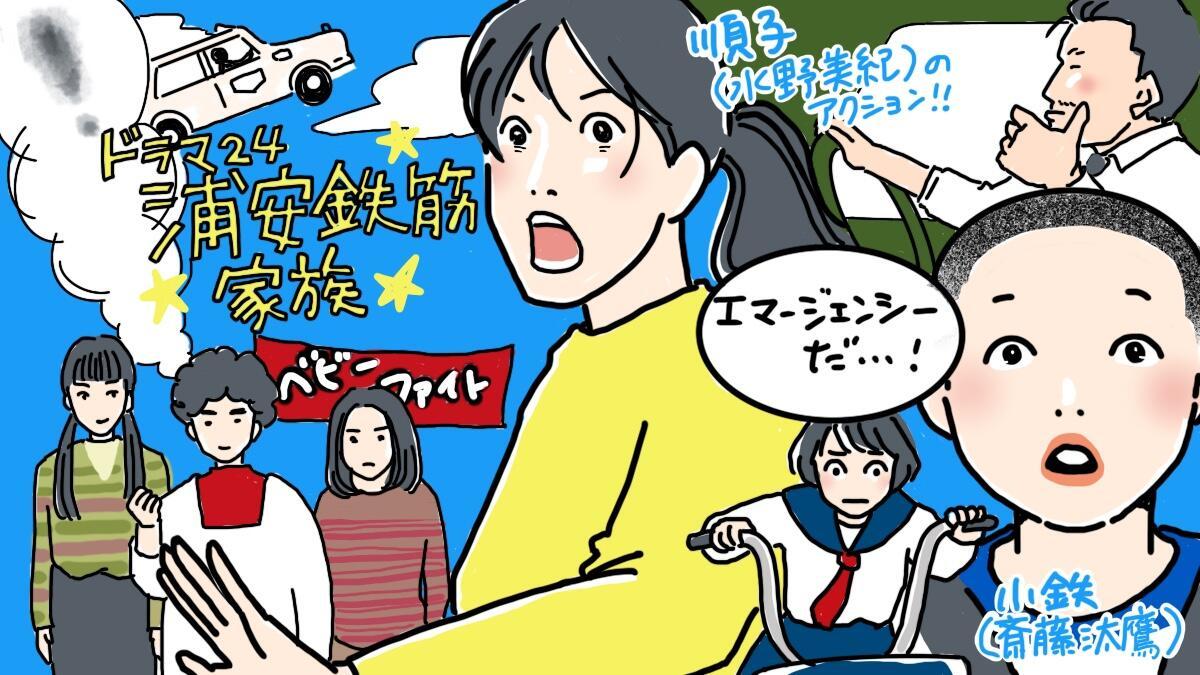 浦安鉄筋家族 3話 ネタバレ