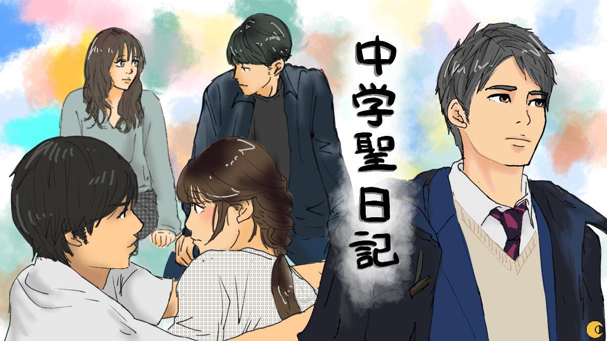 やっぱり年下男子が好き(2)『中学聖日記』黒岩晶:岡田健史