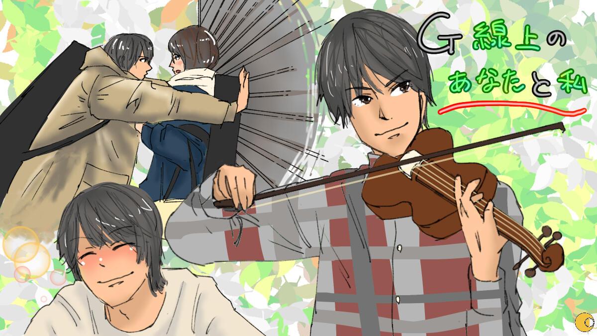 やっぱり年下男子が好き(3)『G線上―』加瀬理人:中川大志