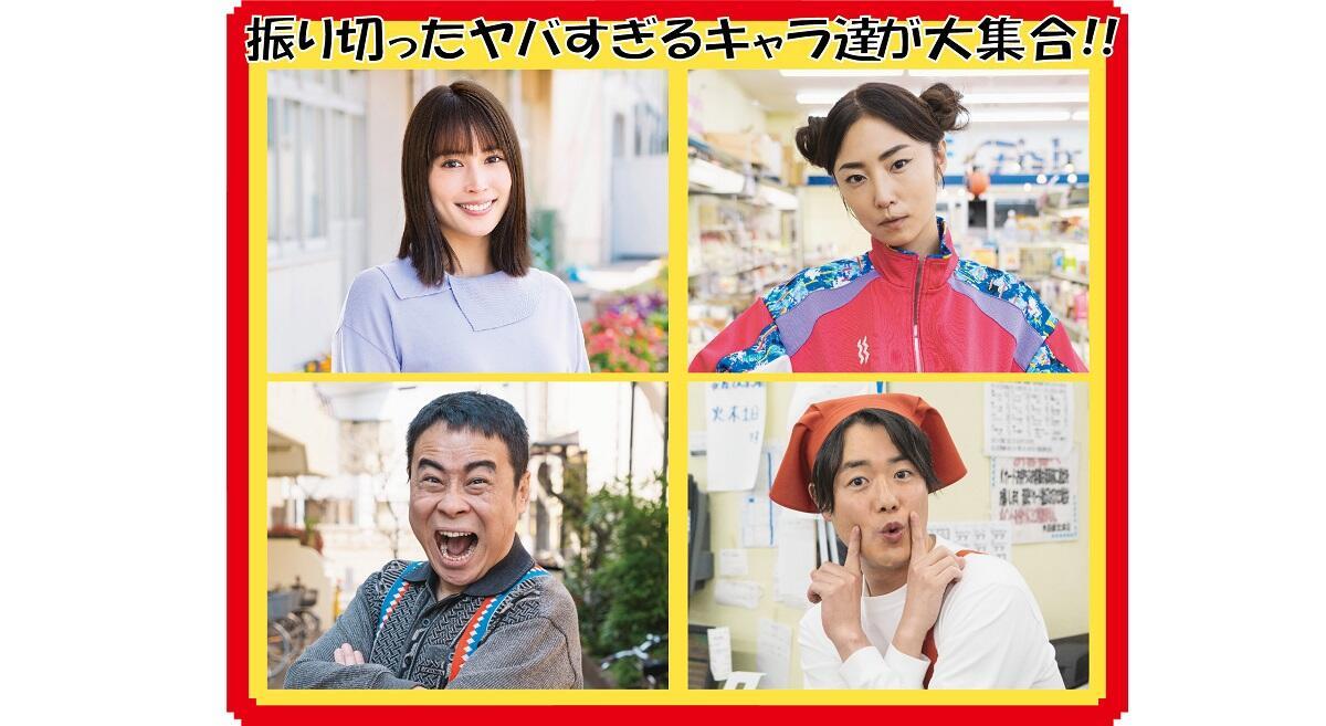 『浦安鉄筋家族』広瀬アリス、MEGUMI、バッファロー吾郎Aら出演決定