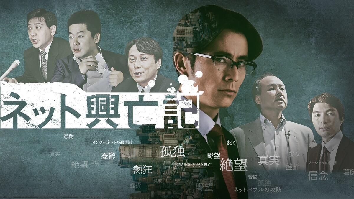 藤森慎吾主演『ネット興亡記』にIT起業家たちが出演決定