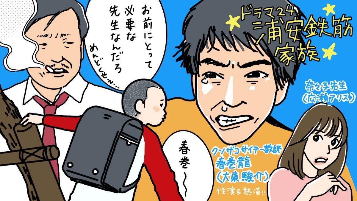 【ネタバレ】『浦安鉄筋家族』原作通りの愛しさ覚える大東駿介の春巻龍