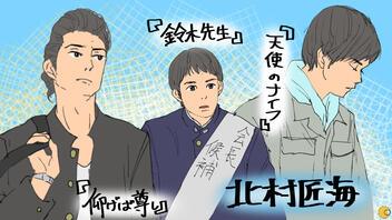 【あの人気俳優のブレイク前夜】第1弾:北村匠海