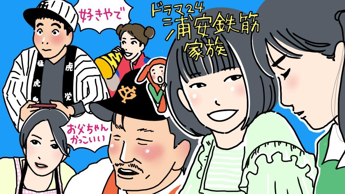 【ネタバレ】『浦安鉄筋家族』関西のクセ強家族と白熱バトルの第5話