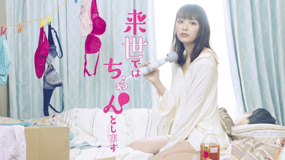内田理央主演『来世ではちゃんとします 未公開シーン』パラビで独占配信