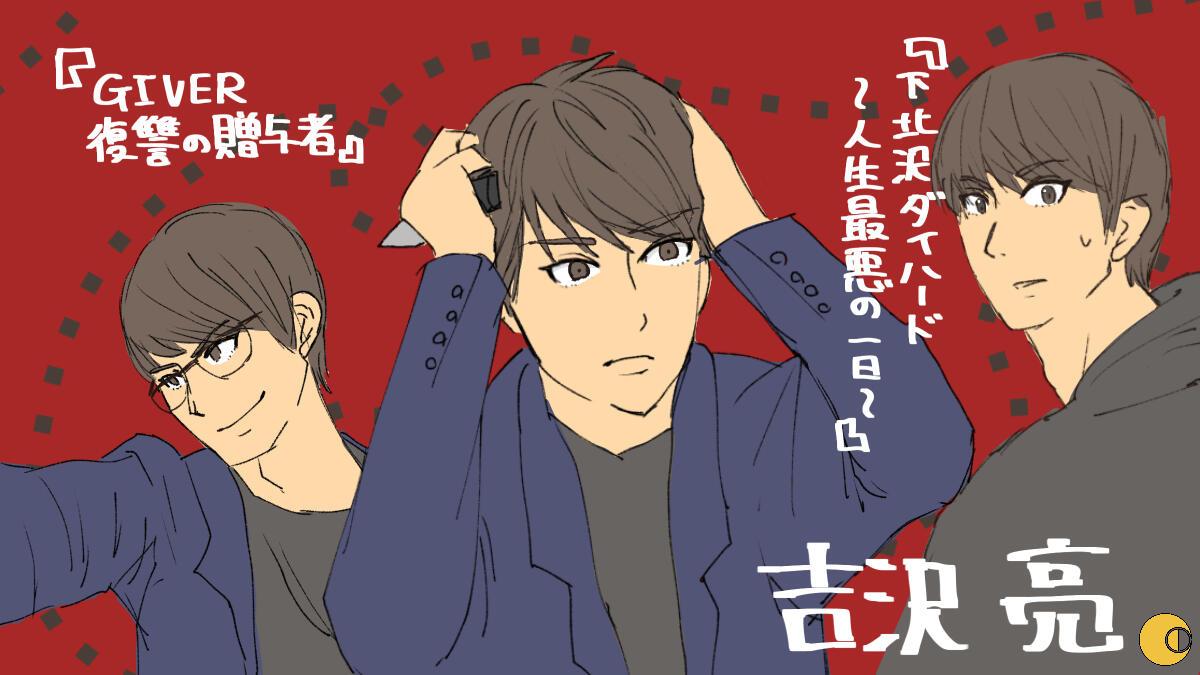 【あの人気俳優のブレイク前夜】第2弾:吉沢亮
