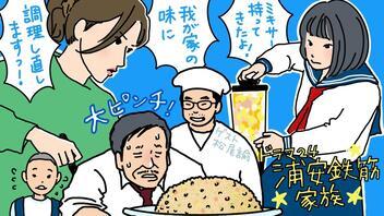 """【ネタバレ】『浦安鉄筋家族』大沢木家が団結!""""テレ東祭""""な第6話"""