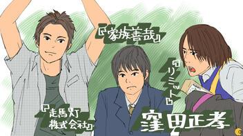 【あの人気俳優のブレイク前夜】第3弾:窪田正孝