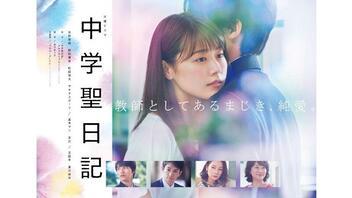 有村架純主演『中学聖日記 特別編』放送決定!
