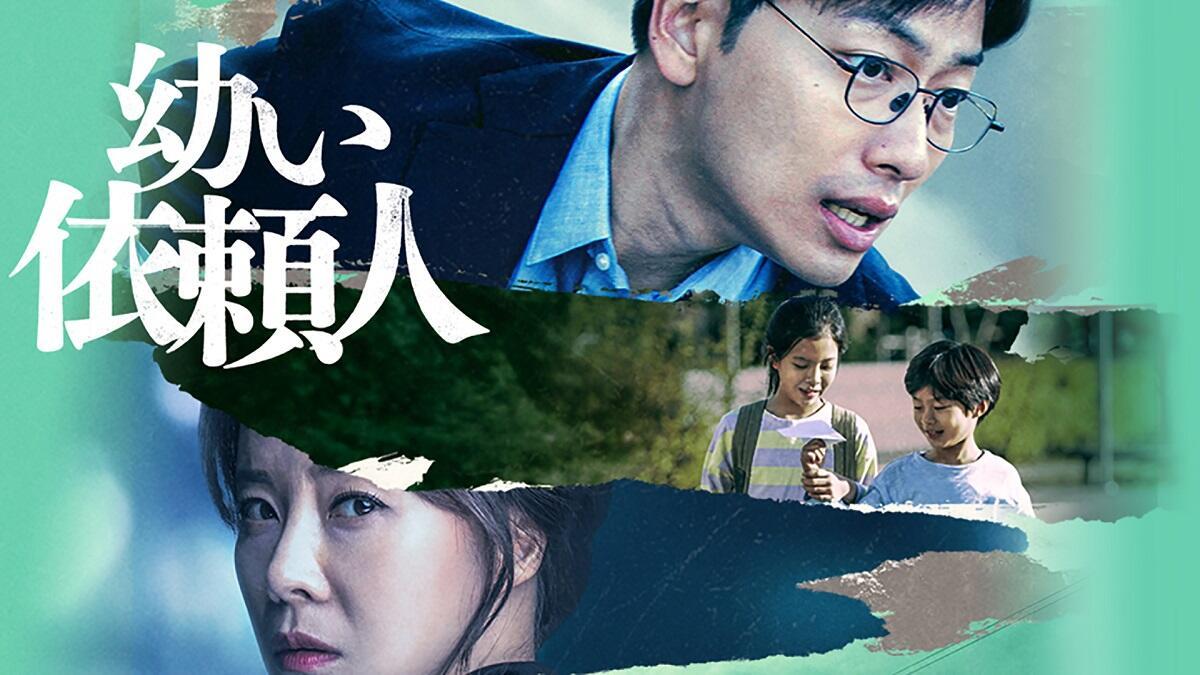 話題の韓国実録サスぺンス映画『幼い依頼人』パラビでレンタル配信決定
