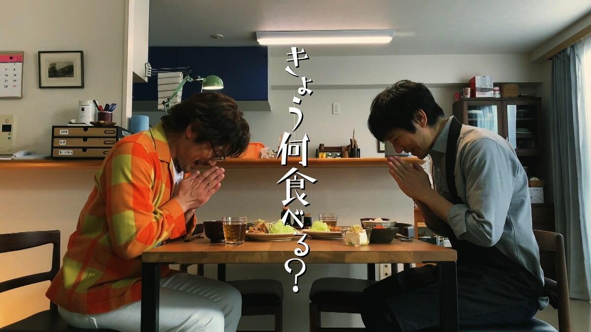 西島秀俊&内野聖陽W主演『きのう何食べた?』シロさんのレシピ動画公開